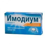 Фото: таблетки от поноса имодиум