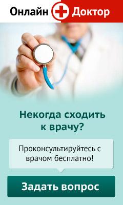 Консультация врача - Бесплатно!!!